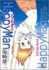 ハッピーマン (ヤングジャンプコミックス)