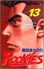 ROOKIES (13) (ジャンプ・コミックス)森田 まさのり