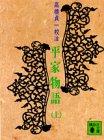 平家物語(上) (講談社文庫 A 50)