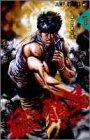 猛き龍星 1 (ジャンプコミックス)