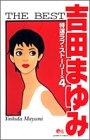 吉田まゆみTHE BEST特選ラブ・ストーリー×4 (クイーンズコミックス)
