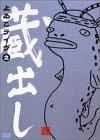 よゐこLIVE 蔵出し(2) [DVD]