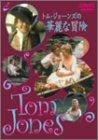 トム・ジョーンズの華麗な冒険(画像)