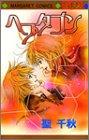 ヘプタゴン (マーガレットコミックス (3287))