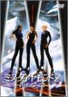 ミス・ダイヤモンド2 M:D-2 [DVD]