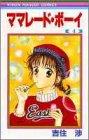 ママレード・ボーイ 4 (りぼんマスコットコミックス)