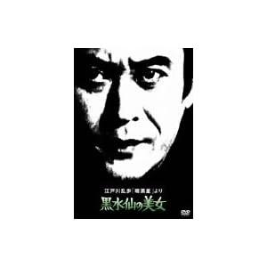 江戸川乱歩「暗黒星」より 黒水仙の美女 [DVD]