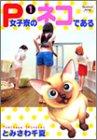 P女子寮のネコである / とみさわ 千夏 のシリーズ情報を見る
