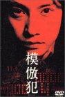模倣犯 [DVD] -