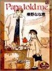 Papa told me (12) (ヤングユーコミックス (149))
