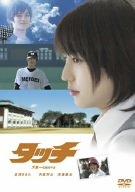 タッチ スタンダード・エディション [DVD]
