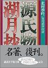 源氏物語 湖月抄(上) (講談社学術文庫)