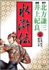 水滸伝 1 (1) (ヤングジャンプコミックス)