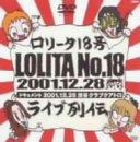 ロリータ18号 ライブ列伝 [DVD]
