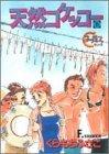 天然コケッコー (11) (ヤングユーコミックス―Chorus series)