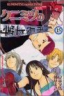 クニミツの政(まつり) (15) (講談社コミックス―Shonen magazine comics (3286巻))