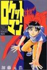 ロケットマン 5 (月刊マガジンコミックス)