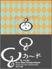 Qカード (ブルーム・ブックス) -