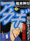アカギ―闇に降り立った天才 (第8巻) (近代麻雀コミックス)
