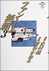 ファントム無頼 3 (3) (少年サンデーコミックスワイド版)