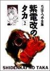 紫電改のタカ (2) (ちばてつや全集)