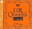 巨乳 Queen's Deluxe