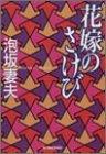 花嫁のさけび (ハルキ文庫)