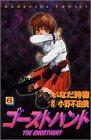 ゴーストハント(6) (講談社コミックスなかよし (974巻))