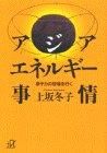 アジア・エネルギー事情―原子力の現場を行く (講談社プラスアルファ文庫)