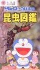 ドラえもん・のび太の昆虫図鑑 [VHS]