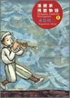 漫画家残酷物語—シリーズ黄色い涙 (1)