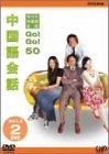 NHK外国語会話 GO!GO!50 中国語会話 Vol.1&2 [DVD]