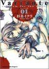 ヴァリアンテ (01) (角川コミックスドラゴンJr.) / 4047123773