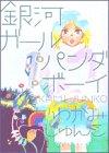 銀河ガールパンダボーイ (Feelコミックス)