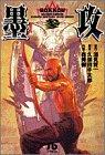 墨攻 (3) (小学館文庫)