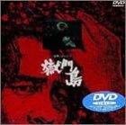 獄門島 DVD