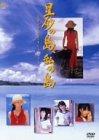 星砂の島、私の島~アイランド・ドリーミン~ [DVD]