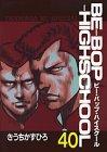 BE―BOP―HIGHSCHOOL(40) (ヤンマガKCスペシャル)