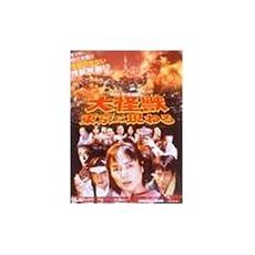 大怪獣 東京に現わる [DVD]