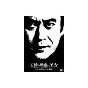 天使と悪魔の美女 江戸川乱歩の「白昼夢」 [DVD]