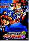 宇宙海賊ミトの大冒険 2人の女王様(2) [DVD]
