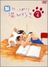 新・やっぱり猫が好き Vol.4 [DVD]