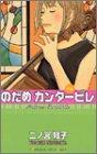 のだめカンタービレ(5) (講談社コミックスキス (423巻))