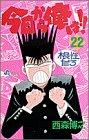 今日から俺は!! (22) (少年サンデーコミックス)