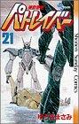機動警察パトレイバー 21 (少年サンデーコミックス)