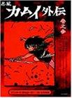 Image de 忍風カムイ外伝 Vol.3 [DVD]