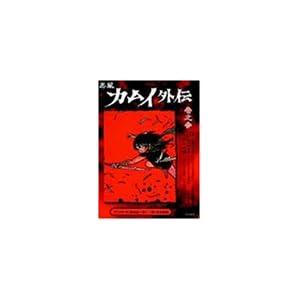 忍風カムイ外伝 Vol.3 [DVD]