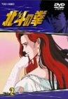 TVシリーズ 北斗の拳 Vol.2 [DVD]