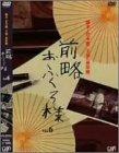 前略おふくろ様 Vol.6 [DVD]