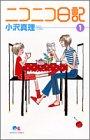 ニコニコ日記 1 (クイーンズコミックス―コーラス)